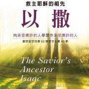 新書介紹(救主耶穌的祖先以撒)
