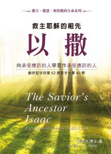 救主耶穌的祖先以撒