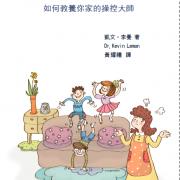 新書介紹(養育的藝術)