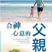 每日一篇<合神心意的父親>—身為守望者的父親