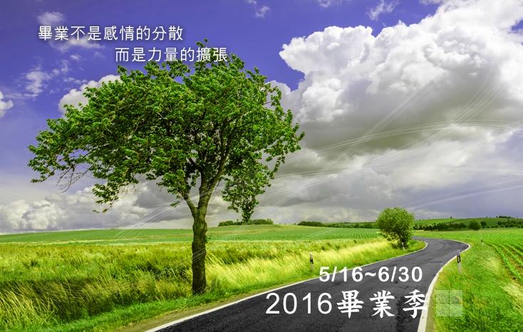 2016 畢業季活動5/16-6/30