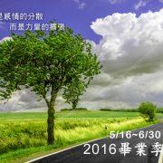 2016畢業季活動5/16-6/30
