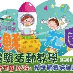 新竹區10/29秋季師資培訓課程