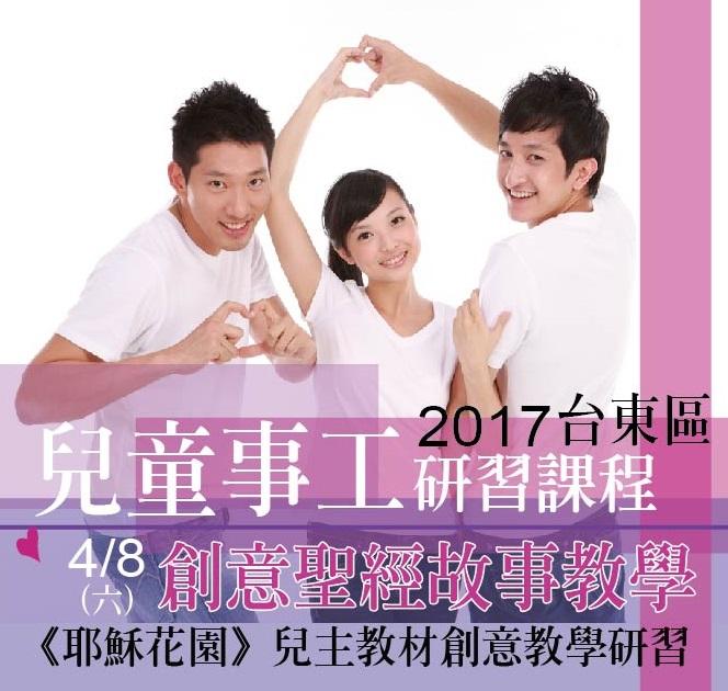 2017兒童事工台東
