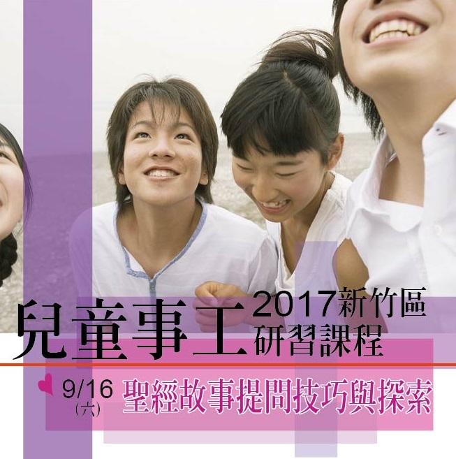 2017兒童事工新竹