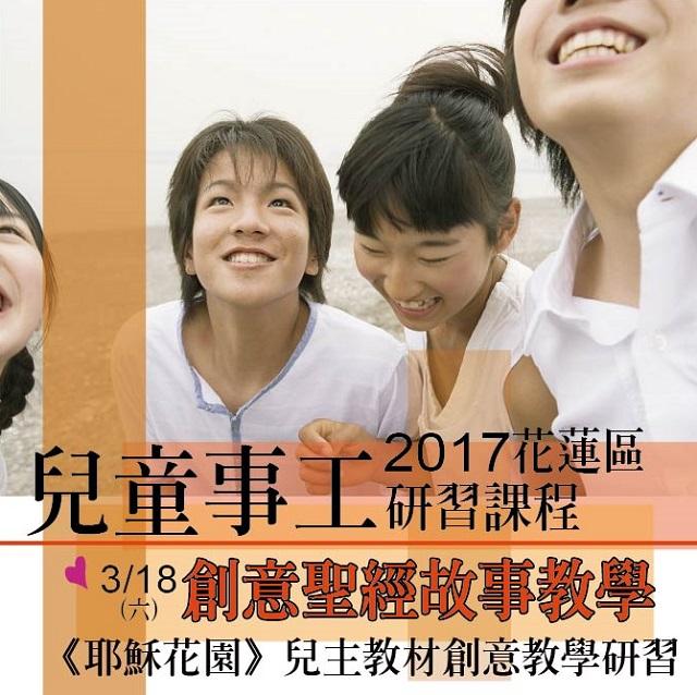 2017兒童事工花蓮