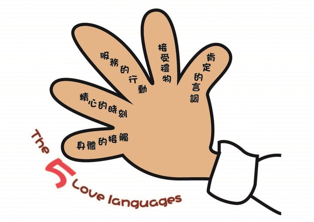 五種愛之語