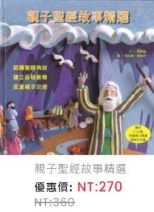 親子聖經故事