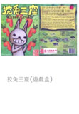 狡兔三窟(遊戲盒)