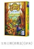 生態公園(遊戲盒)