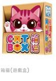 箱貓(遊戲盒)