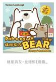 豬朋狗友-北極熊(遊戲盒)