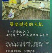 <小羊流浪記>舉起暗夜的火把—小說作者呂黛芬台北分享茶會