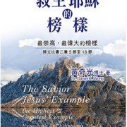 新書介紹<救主耶穌的榜樣>—最崇高、最偉大的榜樣