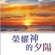 每日一篇–榮耀神的夕陽__持續前行