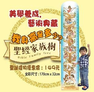 聖誕禮(四)>聖經家族樹兒童身高表/149元