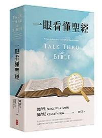 一眼看懂聖經