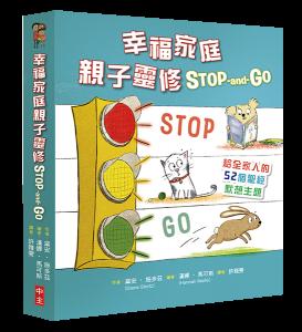幸福家庭親子靈修Stop-and-Go── 給全家人的52個聖經默想主題