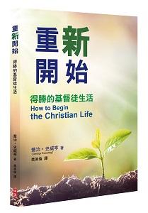 重新開始:得勝的基督徒生活