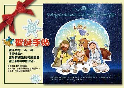 兒主聖誕禮>聖誕手貼說故事~