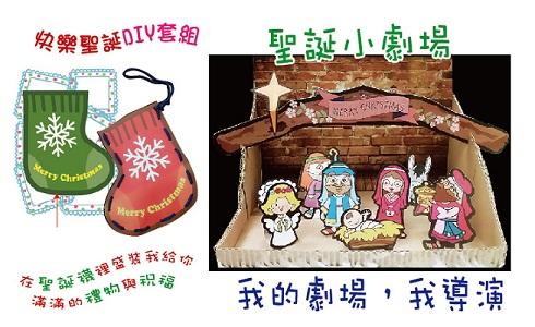 聖誕禮(五)>聖誕小劇場/59元