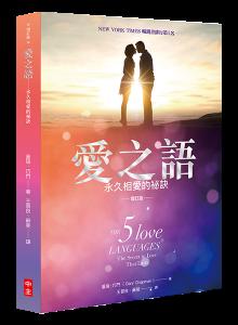 愛之語—永久相愛的秘訣 (增訂版)
