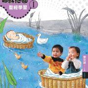 每日學一點__耶穌花園第一部__嬰兒級老師本