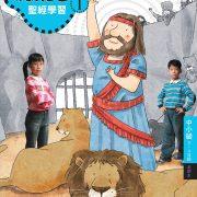每日學一點__耶穌花園第一部__中小級老師本