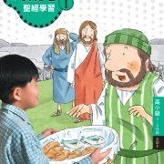 每日學一點__耶穌花園第一部__高小級老師本