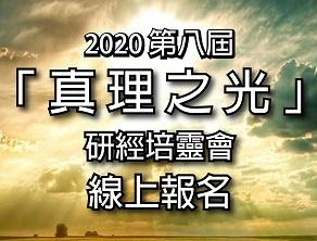 2020「真理之光」線上報名