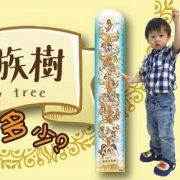 聖經家族樹身高尺