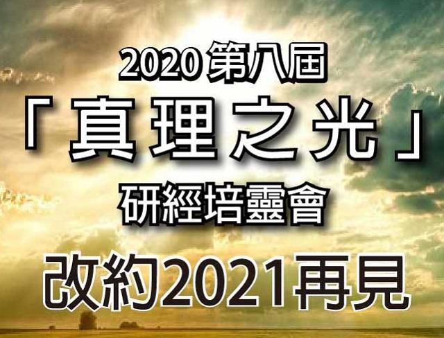 2020「真理之光」研經培靈會延期公告