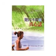 有青春少女的家長,您需要這本書喔!