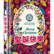 聖誕快樂(封面直式/橫式,精裝禮物書)
