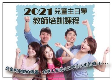 2021教師培訓課程,熱烈開課中 !!!