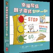 幸福家庭親子靈修 Stop-and-Go