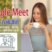 Google Meet 線上直播課